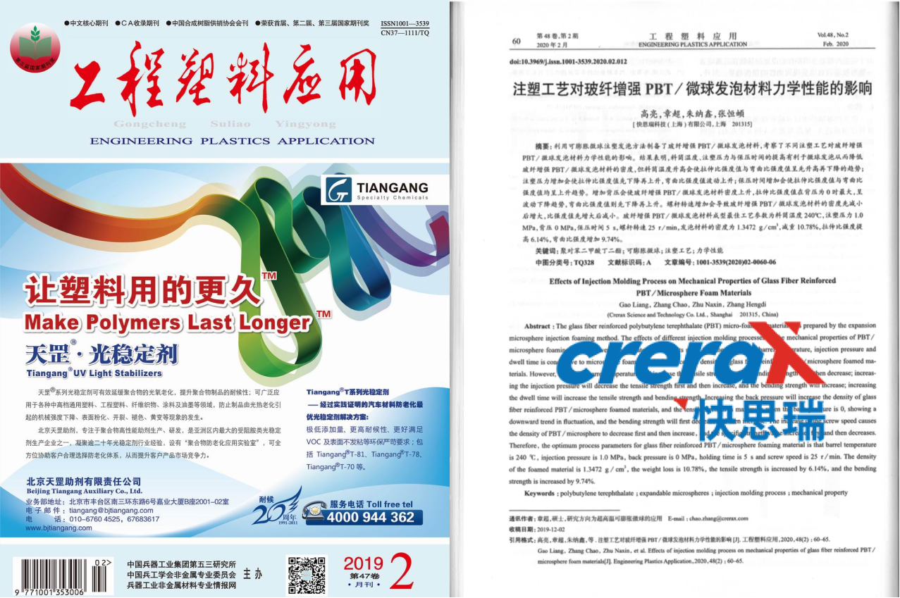 Engineering Plastics Application publishes Crerax's research on injection molding process
